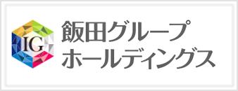 飯田グループホールディングスへのリンク
